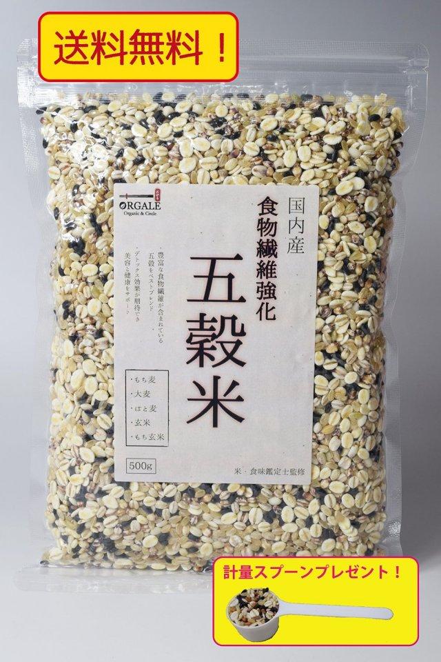 国内産 食物繊維強化 五穀米 500g 九州産大麦、愛知県産もち麦、岩手県産黒米使用 チャック付きで保存に便利