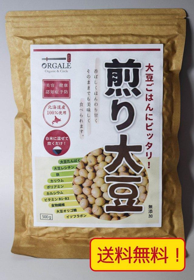 【送料無料】大豆ごはんにピッタリ! 国産煎り大豆 500g 真空袋、脱酸素剤入りで新鮮!