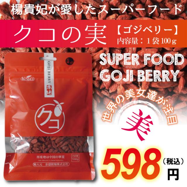クコの実(ゴジベリー) 1袋100g 無添加 楊貴妃が愛したスーパーフルーツフード!美容・健康・アンチエイジングにオススメ!