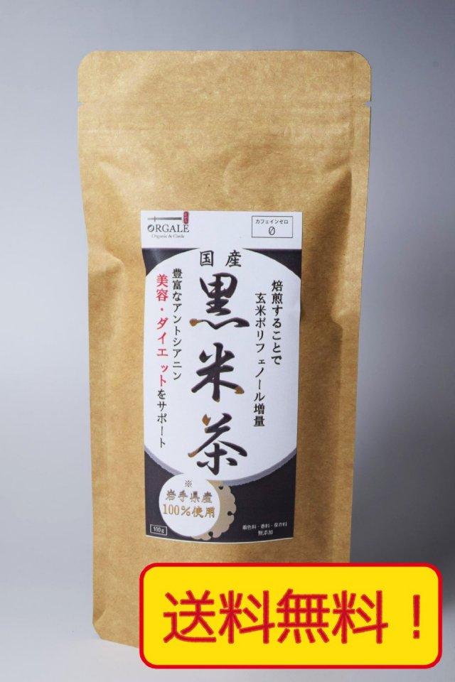 国産 黒米茶 100g こだわりの自家焙煎!ノンカフェイン チャック付きスタンド袋