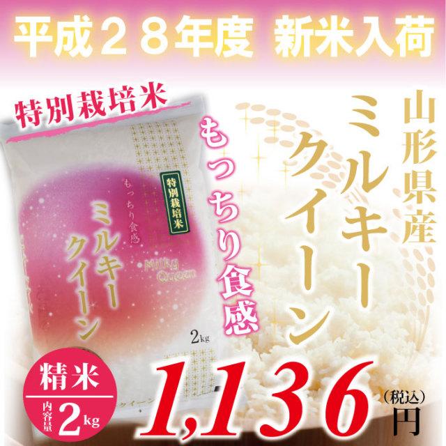 ★ 新米 ★ 28年度 山形県産 ミルキークイーン 白米 : 2kg 特別栽培米!