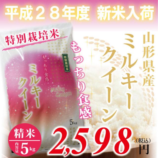 ★ 新米 ★ 28年度 山形県産 ミルキークイーン 白米 : 5kg 特別栽培米!食味地80以上!