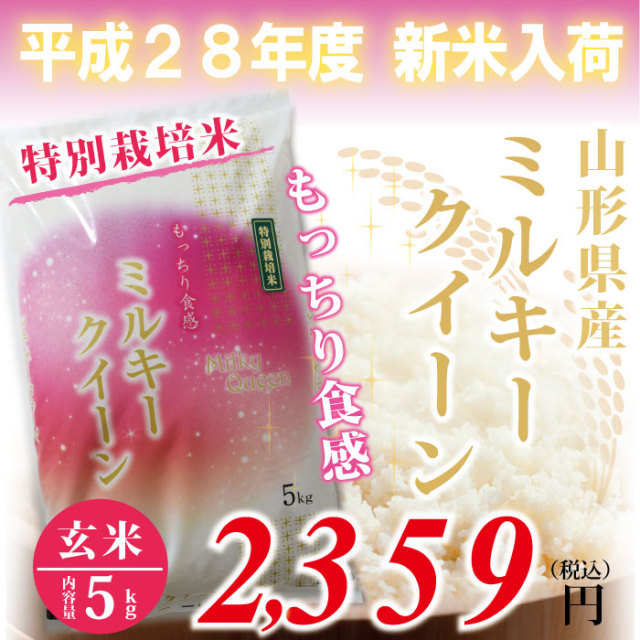 ★ 新米 ★ 28年度 山形県産 ミルキークイーン 玄米 : 5kg 特別栽培米!