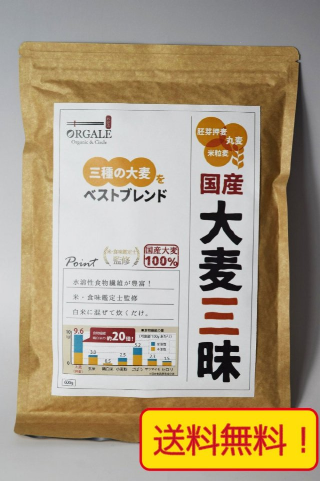 大麦三昧 600g アルミ真空パッケージ、脱酸素材入りで新鮮なままお届け!