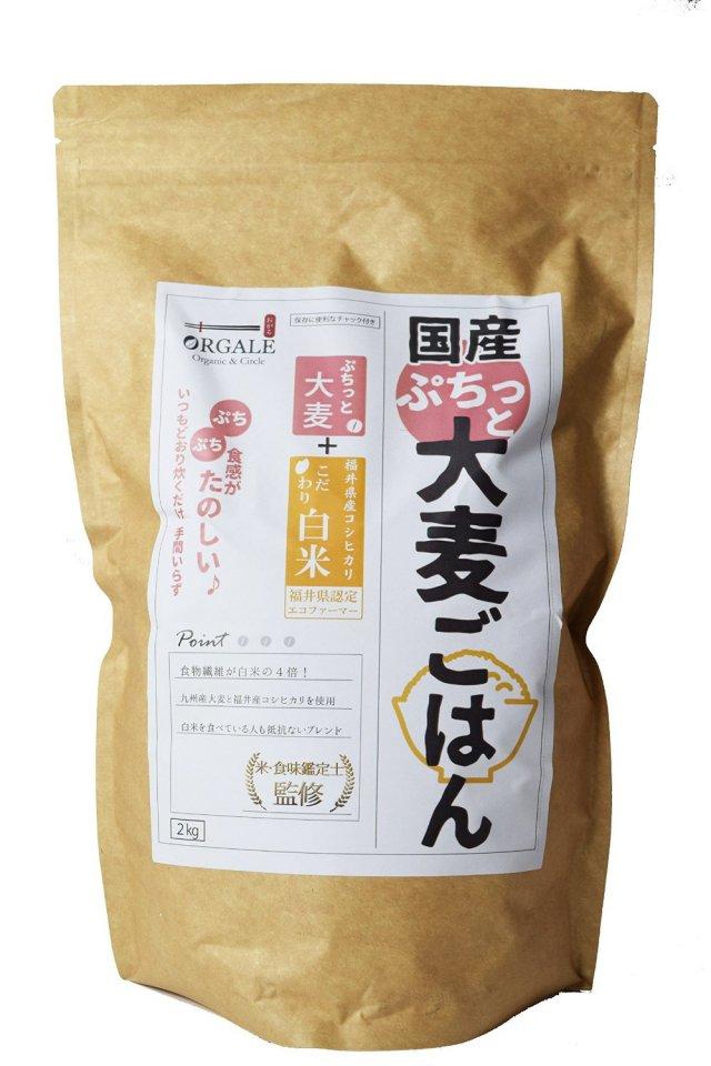 ぷちっと大麦ごはん 2kg ぷちっと大麦(国産)+福井県産コシヒカリ 白米の4倍の食物繊維! チャック付きで保存に便利!