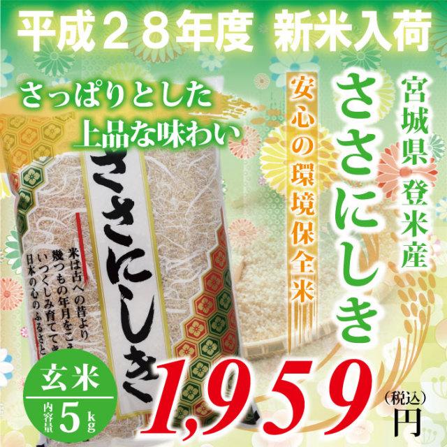 ★ 新米 ★ 28年度 宮城県登米産 ささにしき 玄米 : 5kg 環境保全米! 食味鑑定士のお墨付き!