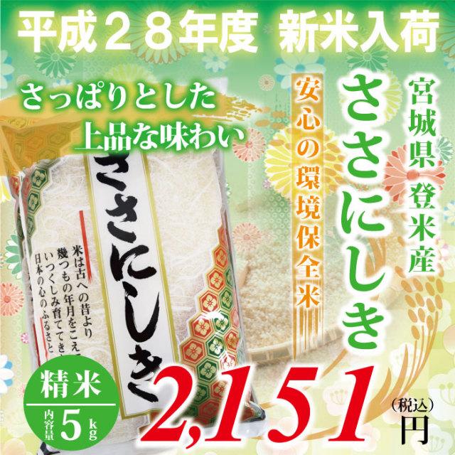 ★ 新米 ★ 28年度 宮城県登米産 ささにしき 精米 : 5kg 環境保全米! 食味鑑定士のお墨付き!