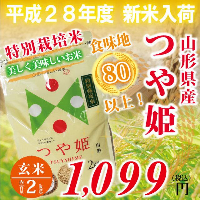 ★ 新米 ★ 28年度 山形県産 つや姫 玄米 : 2kg 食味値80以上! 特別栽培米!