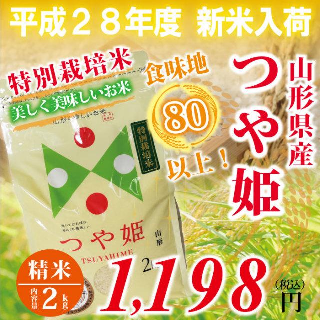 ★ 新米 ★ 28年度 山形県産 つや姫 白米 : 2kg 食味値80以上! 特別栽培米!