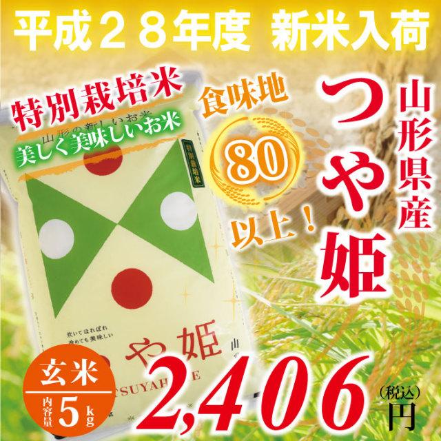 ★ 新米 ★ 28年度 山形県産 つや姫 玄米 : 5kg 食味値80以上! 特別栽培米!