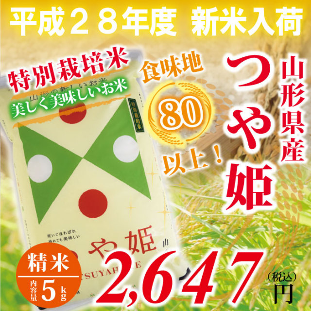 ★ 新米 ★ 28年度 山形県産 つや姫 白米 : 5kg 食味値80以上! 特別栽培米!