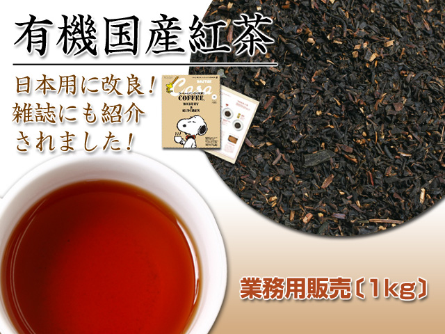 【業務用パック1kg★29%お得】本格的な香り・有機【国産紅茶】1kg