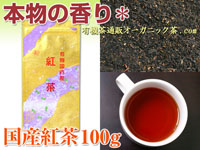 京都宇治国産紅茶