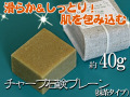 オーガニック石鹸チャーブ・ミニ40g(プレーンタイプ)