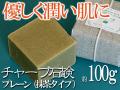 オーガニック石鹸チャーブ:キューブ100g(プレーンタイプ)