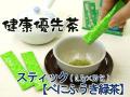 有機べにふうき緑茶スティック:オーガニック茶