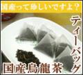 国産ウーロン茶ティーバッグ