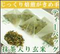 【業務用販売】ティーバッグ【有機抹茶入り玄米茶】玄米と抹茶の絶妙ブレンド!100包入りで32%お得!