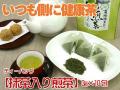 ティーバッグ【有機抹茶入り煎茶】