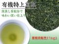 【業務用パック1kgで★23%お得】【話題の深蒸し茶配合!】栄養・旨みたっぷりの有機特上煎茶