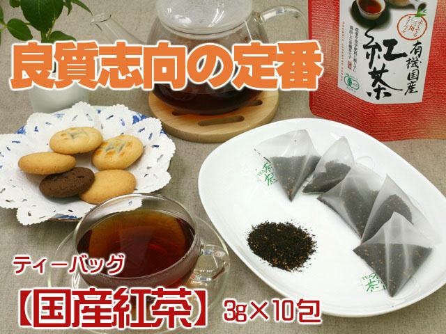 ティーバッグ【有機国産紅茶】