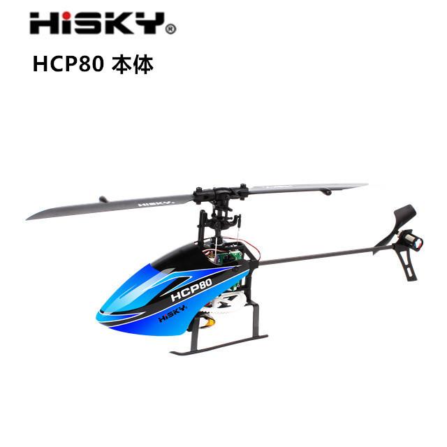 プロポ無し HISKY HCP80(FBL80) 機体 BNF ホバリング確認済み (hisky-hcp80-01) ORI RC ラジコン ヘリコプター