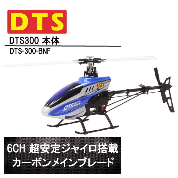 DTS 300 機体 BNF (DTS-300-BNF) フライバーレス 6CH GWY ジャイロ ブラシレスモーター ORI RC ラジコン ヘリコプター
