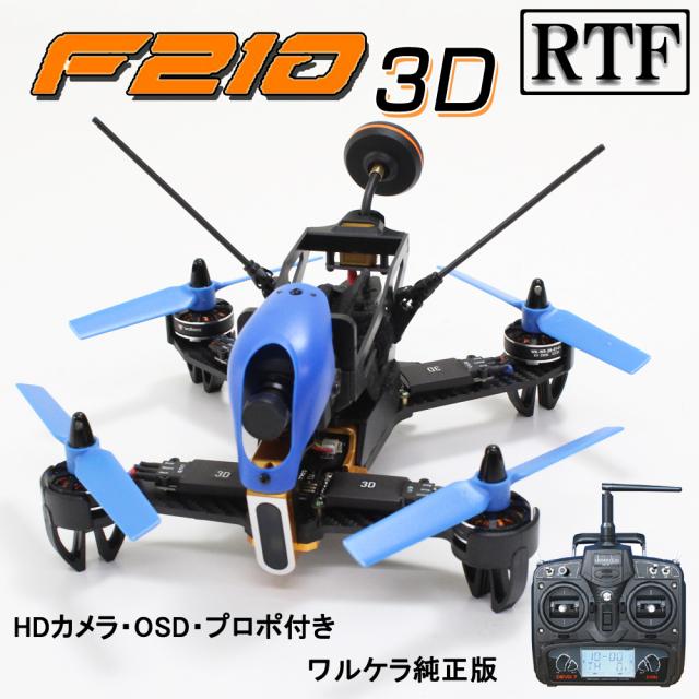 ORI RC WALKERA F210 3D Edition ワルケラ 純正 カメラ OSD Devo7 セット RTF (f2103d) 【技適・電波法認証済/プロポ説明書付】  ラジコン ヘリコプター ドローン