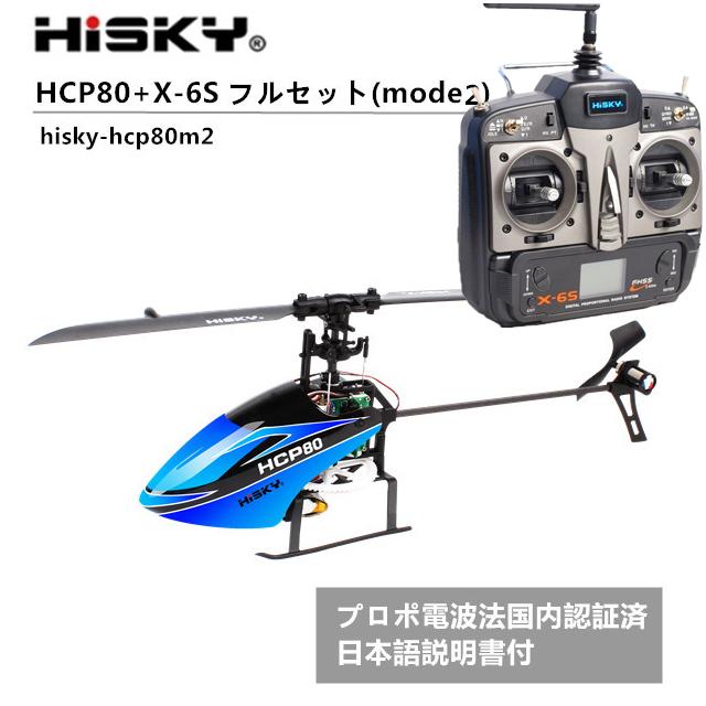 【技適・電波法認証済/日本語説明書付】 HISKY ハイスカイ HCP80 (FBL80) + X-6S セット 3D 2.4Ghz 6CH (mode2) (hisky-hcp80m2) フライバーレス仕様の高性能超小型ヘリ! 200g未満 ORI RC ラジコン ヘリコプター