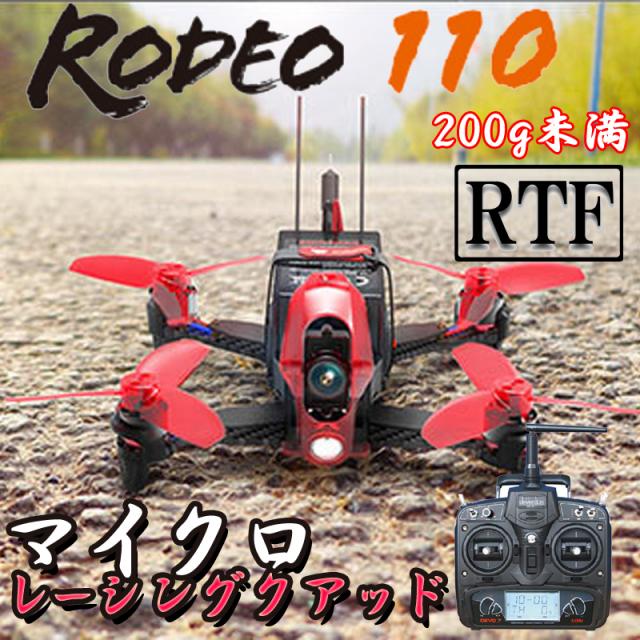 GW セール 室内FPVドローン ORI RC WALKERA Rodeo 110 ワルケラ 純正 カメラ  充電器 付き Devo7 セット RTF (rodeo110) 【技適・電波法認証済/プロポ説明書付】  レーシング クワッド ドローン