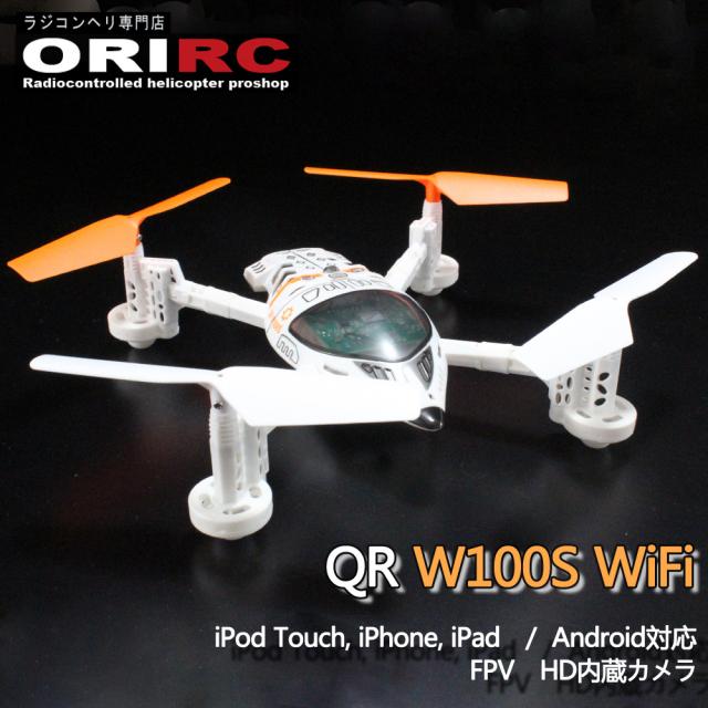 GW セール スマートフォンで操作が可能 WALKERA(ワルケラ) QR W100S (WiFi iphone アンドロイド) HD内蔵カメラ FPV (w100s-bnf) |ドローン ラジコン ヘリコプター 関連商品 walkera ワルケラ 本体セット カメラ付き 空撮 クアッドコプター