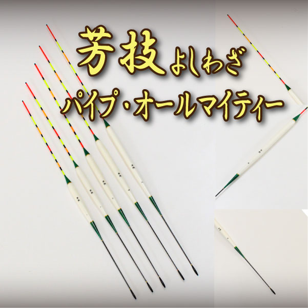 ダンゴ底釣りなどには最適!へらぶな へら浮き 芳技(よしわざ)パイプ・オールマイティー5本セット(10072)