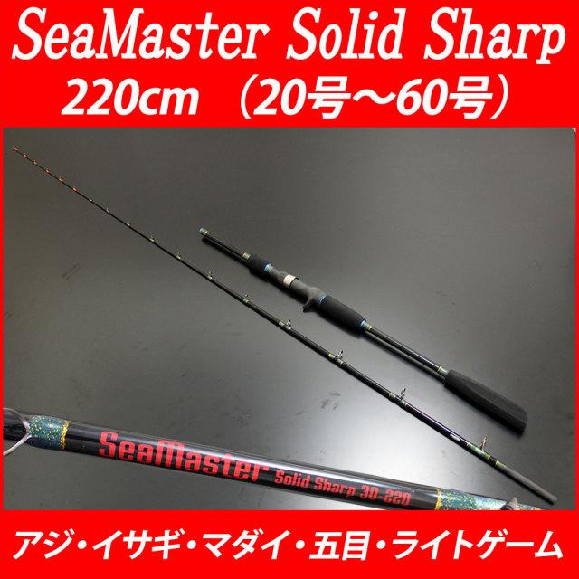 SeaMaster Solid Sharp/シーマスター ソリッドシャープ 30-220 ブラック (220104-bk)