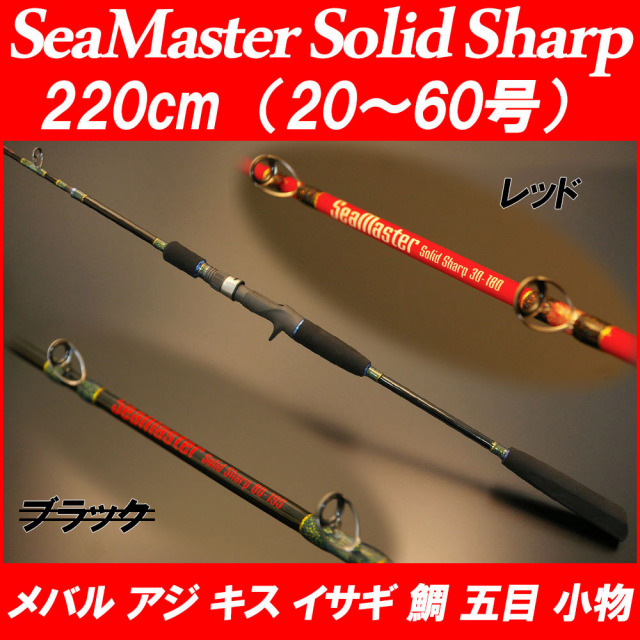 SeaMaster Solid Sharp/シーマスター ソリッドシャープ 30-220 レッド (220104-red)