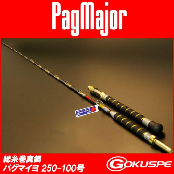 パグマイヨ(PagMajor)青物兼用 総糸巻真鯛 PagMajor250-100号(290003)