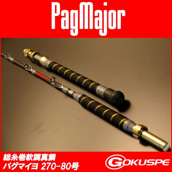 パグマイヨ(PagMajor)総糸巻軟調真鯛 PagMajor270-80号(290006)