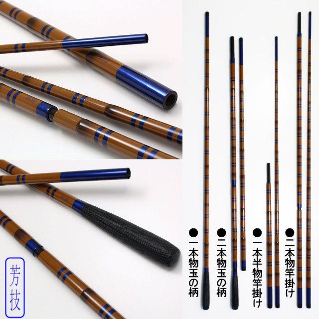 濃いメタリックブルーの塗がスッキリとした印象を与えてくれるカーボンロッド芳技竿掛! 芳技(よしわざ) へらぶな 竿掛け 2本物 笛巻(40084-f)