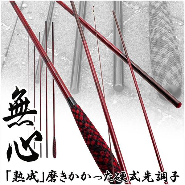 管理釣場から野釣り場まで幅広く使える、硬式先調子並継ぎヘラ竿! 15モデル へらぶな へら竿 硬式先調子 無心(むしん) 10尺 (70021-10)