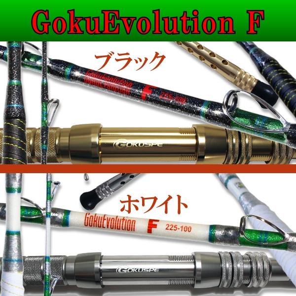 スタンディングから置き竿まで、大物狙いの船釣りに要素を盛り込んだ先調子!GokuEvolution F 195-100 (90063)