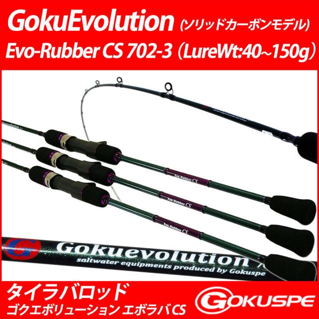 ソリッドブランクモデル!タイラバ(鯛ラバ・鯛カブラ )ロッド ゴクエボリューション Evo-Rubber(エボラバー) CS 702-3 (90302) LureWt:40g~150g