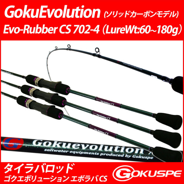 ソリッドブランクモデル!タイラバ(鯛ラバ・鯛カブラ )ロッド ゴクエボリューション Evo-Rubber(エボラバー) CS 702-4 (90303) LureWt:60g~180g