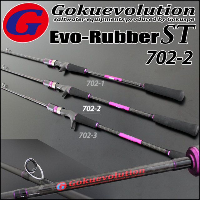 GokuEvolution Evo-Rubber ST(ゴクエボリューション エボラバー ソリッドティップ) 702-2 (90311) LureWt:40g~100g(Max:150g)