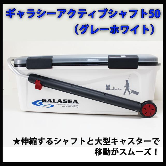 【大型クーラーボックス】サンカ ギャラシーアクティブシャフト50(グレーホワイト)(hd-121277)