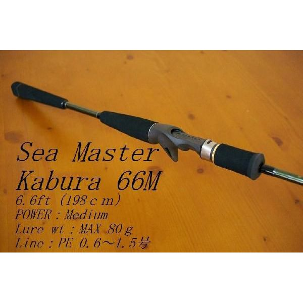 【アウトレット】真鯛カブラ対応 シーマスター kabura 66M 現品(out-iwa-170512-25)