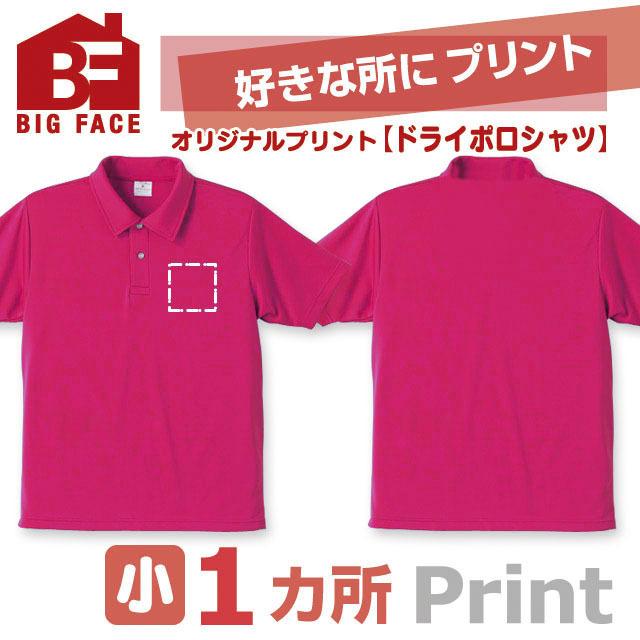 00302A 【オリジナルTシャツのBIGFACE|茨城県筑西市】