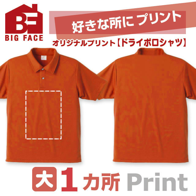 00302C 【オリジナルTシャツのBIGFACE|茨城県筑西市】