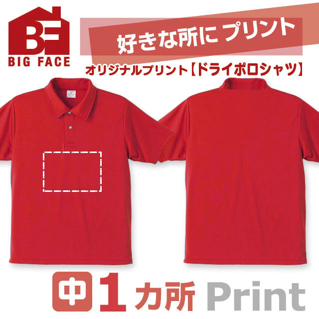 00302B 【オリジナルTシャツのBIGFACE|茨城県筑西市】