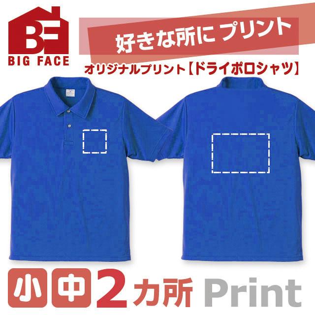 00302D 【オリジナルTシャツのBIGFACE|茨城県筑西市】
