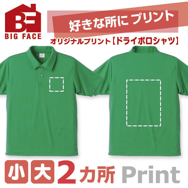 00302E 【オリジナルTシャツのBIGFACE|茨城県筑西市】