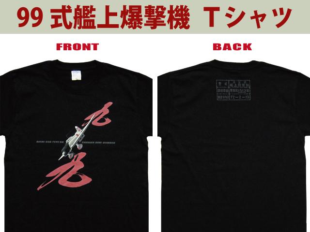 99艦爆Tシャツ